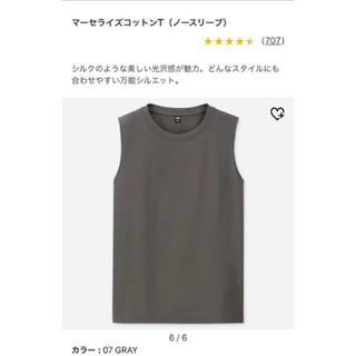 ユニクロ(UNIQLO)のマーセライズコットンt(Tシャツ(半袖/袖なし))
