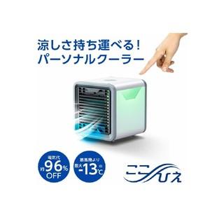 ショップジャパン ここひえ 正規品 卓上冷風機  (扇風機)