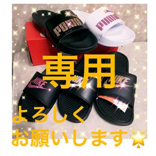 プーマ(PUMA)の☆最高品質 NIKE PUMA スワロフスキー サンダル ベナッシ 24㎝(サンダル)