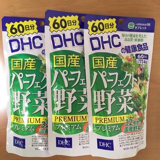 DHC - DHC 国産パーフェクト野菜プレミアム 240粒 3袋セット