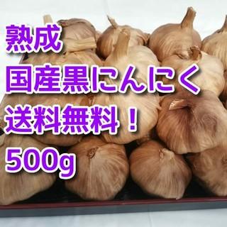 特売!★【送料無料】黒にんにく 国産 無農薬 500g こだわり黒にんにく(野菜)