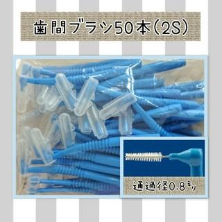 お徳用歯間ブラシ(2S)(歯ブラシ/デンタルフロス)
