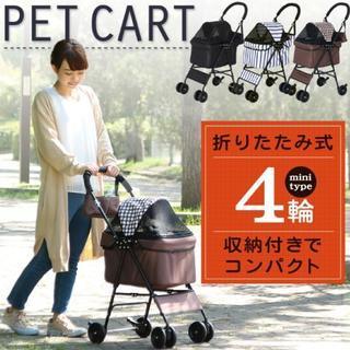 新品◎ペット用カート★おしゃれ 小型犬 中型犬