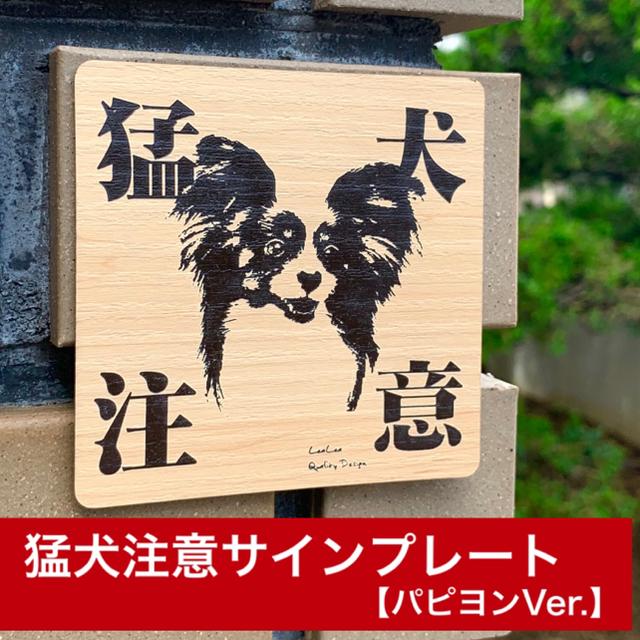猛犬注意サインプレート (パピヨン) 木目調アクリルプレート インテリア/住まい/日用品のインテリア小物(その他)の商品写真