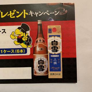 【コロン様専用‼️】小西酒造 上撰 白雪 1ケース(6本)引換券(フード/ドリンク券)