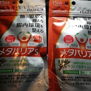 フジフイルム(富士フイルム)のメタバリアS 15日分×2袋(ダイエット食品)