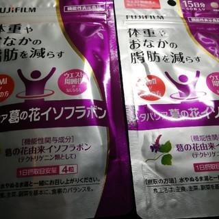 フジフイルム(富士フイルム)のメタバリアイソフラボン15日分×2袋(ダイエット食品)