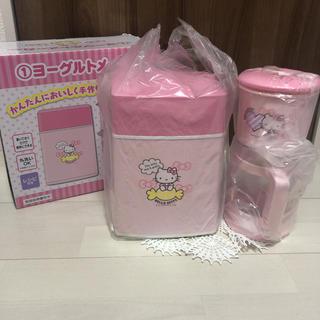 ハローキティ(ハローキティ)の【新品・未使用】ハローキティ❤︎ヨーグルトメーカー(ピンク)❤︎(調理道具/製菓道具)