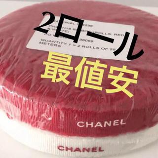 CHANEL - シャネルリボンホリデー赤&白 2ロールセット