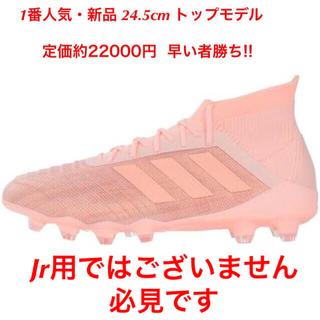 adidas - プレデター 新品 HG AG アディダス フットサル 24.5cm サッカー