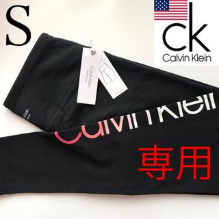 カルバンクライン(Calvin Klein)のレア 新品 Calvin Klein USA レディース レギンス ブラック S(レギンス/スパッツ)