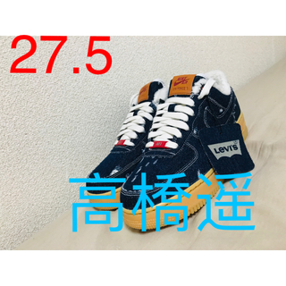 NIKE - Nike x Levis By you, designed by サファイア