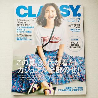 コウブンシャ(光文社)のCLASSY 7月号 2019 美品(ファッション)