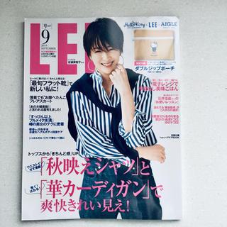 集英社 - LEE 2019年 9月号 美品 通常版 雑誌のみ 吉瀬美智子 玉森裕太