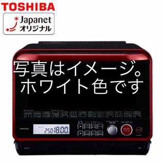 東芝 - 【新品開封】東芝オーブンレンジ石窯ドーム30LグランホワイトER-JZ4000