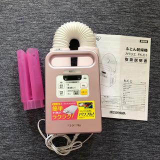 アイリスオーヤマ - 布団乾燥機 アイリスオーヤマ カラリエ FK-C1