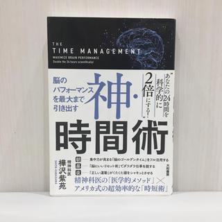 神・時間術 = THE TIME MANAGEMENT : 脳のパフォーマンス…