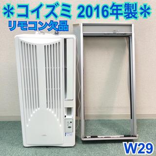 送料無料*コイズミ 2016年製 4畳〜6畳タイプ*冷房専用*リモコン欠品!