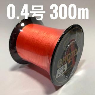 PEライン 0.4号 300m(釣り糸/ライン)