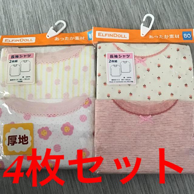 西松屋(ニシマツヤ)の西松屋 長袖 肌着 80 女の子 新品 キッズ/ベビー/マタニティのベビー服(~85cm)(肌着/下着)の商品写真