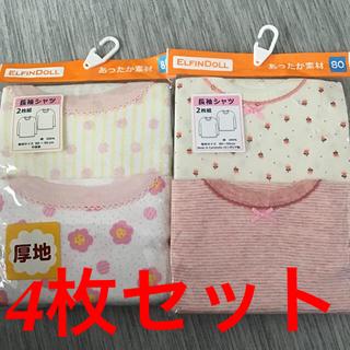 西松屋 - 西松屋 長袖 肌着 80 女の子 新品