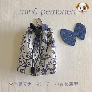 ミナペルホネン(mina perhonen)のミナペルホネン アクアドロップ 消臭マナーポーチ 小さめ薄型 ⑦ letter…(犬)