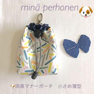 ミナペルホネン(mina perhonen)のミナペルホネン アクアドロップ 消臭マナーポーチ 小さめ薄型 ⑧light…(犬)