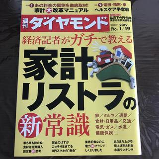 ダイヤモンド社 - 美品 週間 ダイヤモンド 2019 1/19 第107巻 3号