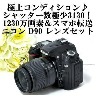 Nikon - ★極上美品★ショット数3130★スマホ転送&1230万画素★ニコン D90