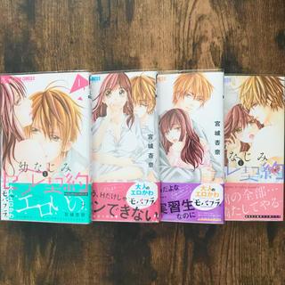 《4冊900円》幼なじみとセフレ契約 1〜4巻セット
