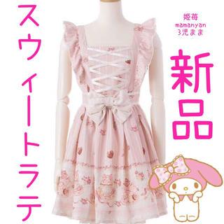 LIZ LISA - 新品♡スウィートラテ♡ピンク♡リボン♡スウィーツ♡いちごチョコ♡ティーカップ♡夏