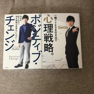 メンタリスト DaiGo2冊セット