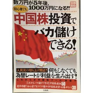 宝島社 - 別冊宝島 初心者でも中国株投資でバカ儲けできる!