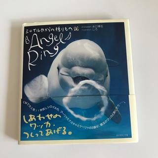 ダイヤモンドシャ(ダイヤモンド社)のAngel ring シロイルカからの贈りもの(趣味/スポーツ/実用)