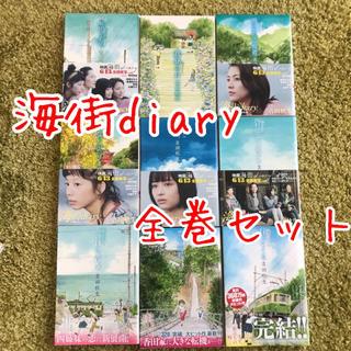 海街Diary 全巻セット   (全巻セット)