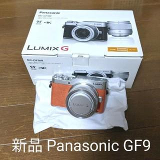 Panasonic - 新品未使用 Panasonic LUMIX DC-GF9 ルミックス