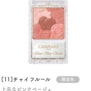 CANMAKE - 11番♡グロウフルールチークス