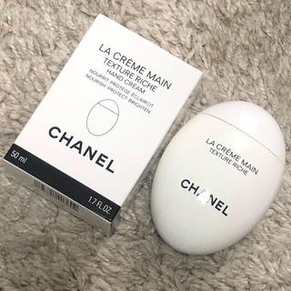 CHANEL - 箱付き CHANEL シャネル ハンドクリーム 新品