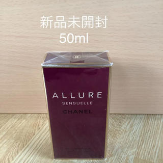 CHANEL - CHANEL ALLURE SENSUELLE  50ml 香水