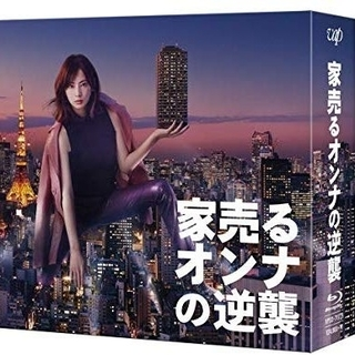 新品◆家売るオンナの逆襲 Blu-ray BOX  未開封◆北川景子 ブルーレイ