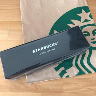 スターバックスコーヒー(Starbucks Coffee)のスターバックス チョコレート カトラリー レスト 箸置き 新品未開封(カトラリー/箸)