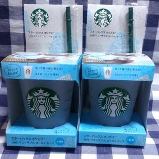 スターバックスコーヒー(Starbucks Coffee)のStarbucks☆2個☆リユーザブルカップ(タンブラー)