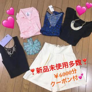 H&M - 新品未使用多数♡ レディース まとめ売り 服 夏 セット コーデ クーポン付☆
