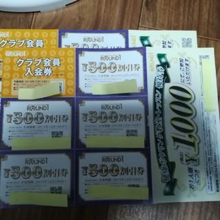 ラウンドワン株主優待2セット 500円券10枚 会員券2枚 レッスン2枚(ボウリング場)