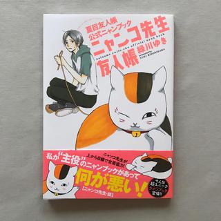 白泉社 - ニャンコ先生友人帳 夏目友人帳公式ニャンブック