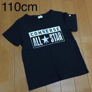 コンバース(CONVERSE)のCONVERSE オールスター 子供 110cm 半袖 Tシャツ 黒(Tシャツ/カットソー)