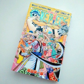 集英社 - 【送料無料】 ワンピース 93巻