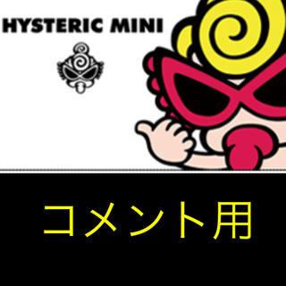 HYSTERIC MINI - コメント用