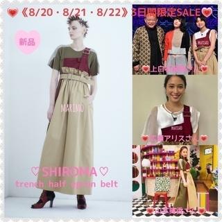 ♥3日間SALE♥《SHIROMA》trench half epron belt