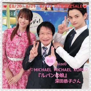マイケルコース(Michael Kors)の♥3日間限定SALE♥『ルパンの娘』MICHAEMICHAELKORSドレス/0(ひざ丈ワンピース)